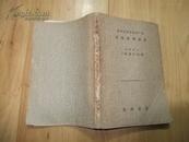 农用药剂汇集 昭和18年(1943年) 日文版