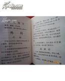 (陕西省榆林地区)中医验方选集(64开红塑封)