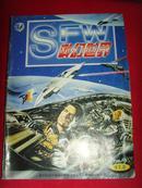 科幻世界(1997年第5.8期)(1998年第8期)3册合售