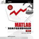 MATLAB及在电子信息课程中的应用