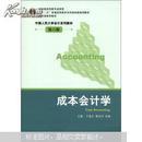"""""""十二五""""普通高等教育本科国家级规划教材·中国人民大学会计系列教材(第6版):成本会计学"""