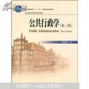 """普通高等教育""""十一五""""国家级规划教材·21世纪公共管理学系列教材:公共行政学(第3版)"""
