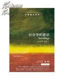 社会学的意识(牛津通识读本)(定价39元)