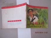 【2】(文革连环画) 女英雄谢氏娇 71年2版1(越南女英雄谢氏娇抗美救国故事)