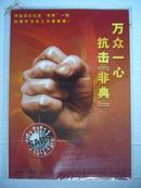 """【T4-2003 邮票】万众一心  抗击""""非典""""(小版张 12枚)"""