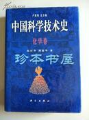 中国科学技术史 医学卷 一版一印