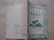 初级小学算术课本——第四册      (少最后一页.1951年天津初版;8品)