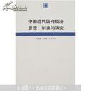 中国近代国有经济思想、制度与演变