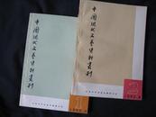 中国现代文艺资料丛刊.第三册