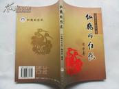 《仙鹤的传说》周铁农题写书名 私藏品佳 插图本 印量3000册 2005初版  包邮挂费