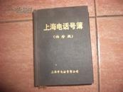 上海电话号薄(袖珍本)