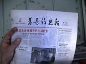 《旧书信息报》2005年第24期、《新书报》2000年第25期