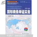 21世纪国际商务教材教辅系列:国际商务单证实务(第6版)