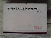 中国历史人物生卒年表