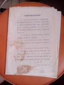 文革发言稿影印件原文散页68页