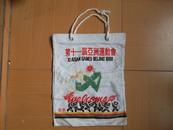 1990年北京第十一届亚洲运动会布手提袋