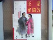 王蒙与崔瑞芳: