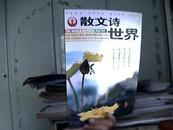 散文诗世界2004年第5辑