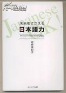 日文原版 未来をささえる日本语力 岩崎美纪子 言语教育の课题と新たな指针 32开本 包邮局挂号印刷品 日语版 语言教育 日本
