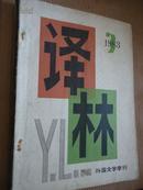 译林1983-3