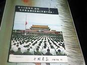 中国画报1976年11期毛主席逝世专刊内有彩图 日文版