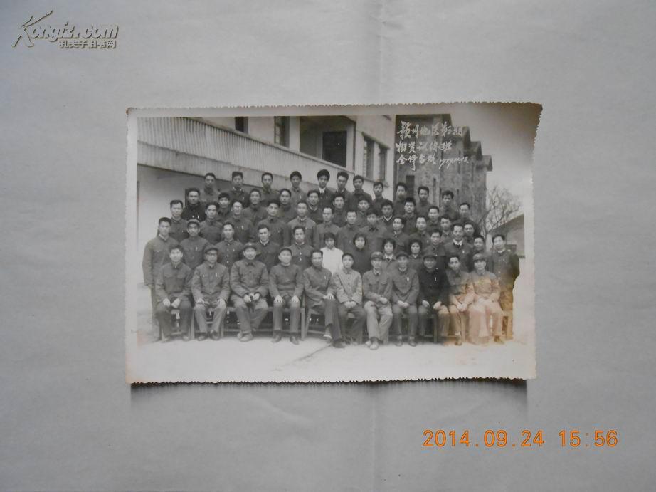 26191《赣州地区第三期物资训练班全体合影》老照片