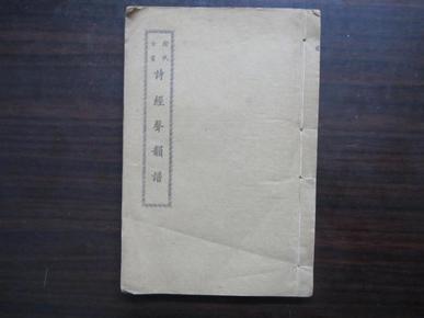 徐氏全书第三种   《诗经声韵谱》 南通翰墨林书局民囯36年