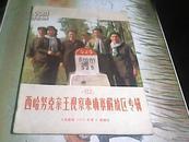 西哈努克亲王视察柬埔寨解放区专辑【人民画报1973年第六期增刊】
