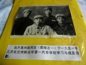 老照片刘彪同志