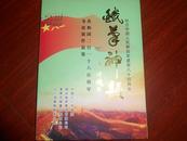 共和国二百一十八位将军书法展作品集【纪念中国人民解放军建军八十四周年】