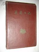 美术日记 (1959年人民美术出版社出版