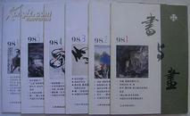 《书与画》双月刊1998、1—6期全同售(平邮包邮)