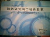 陕西省安装工程价目表 【第十三册.长距离输送管道工程】(2009)