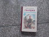 俄文小说 题目请自辨如图 封面右上角的小折痕前苏联版封面封底四角有细微磨损