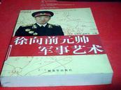 徐向前元帅军事艺术