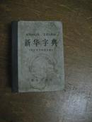 布脊精装本:《新华字典》【毛主席语录,有一文革戳,75年4印】