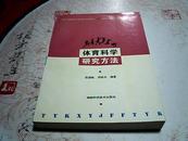 体育科学研究方法【大32开平装本,1996年一版一印】