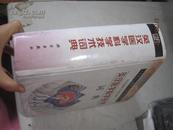 英汉医学科学技术词典   精8563
