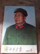 解放军画报(8)