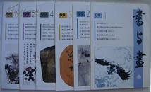 《书与画》双月刊 1999、1—6期全同售(平邮包邮)