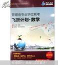 海天专硕飞跃计划紫皮书系列:管理类专业学位联考·飞跃计划·数学(最新版)(附160元学习卡)