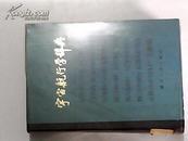 宇宙航行学辞典(英、汉、俄、德、法、意、西、捷对照)