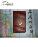 江苏省政区图   (丝绸版)  带皮外套
