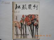26618《江苏画刊》(1986.5)