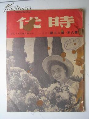民国杂志:时代·第八年 第二十三期(一九四八年六月出版)