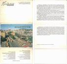 前苏联/俄罗斯建筑、风光无邮资明信片18枚片1989年出版(二)