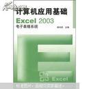 计算机应用基础EXcel2003电子表格系统(附光盘)