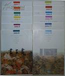 《书与画》今起改月刊 1—12期全同售2000年(平邮包邮)