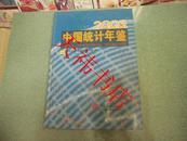 中国统计年鉴(2003)(附光盘)(中英文)