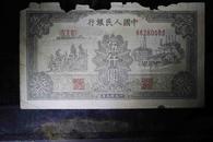 珍稀钱币:中国人民银行四九年印﹙五千元﹚人民币第一版  耕地和工厂
